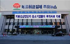 김제시 생생뉴스 2017-5
