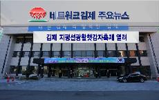 김제시 생생뉴스 2017-3