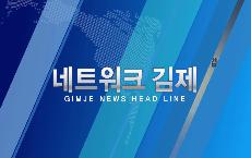 김제시 생생뉴스 2016_20