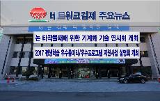 김제시 생생뉴스 2017-6