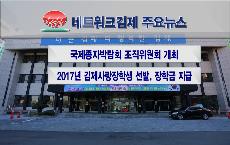 김제시 생생뉴스 2017-7